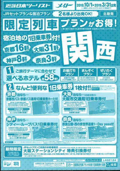 関西列車限定プラン